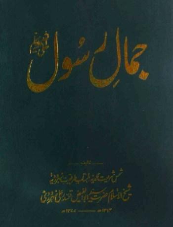 Jamal e Rasool By Syed Abul Faiz Qalandar Ali Pdf