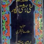Sunni Bahishti Zewar Urdu By Allama Alam Faqri Pdf