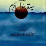 Seerat Rasool e Akram By Mufti Muhammad Shafi Pdf