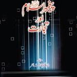 Paighambar e Islam Aur Tijarat Mehmood Ahmad Zafar Pdf
