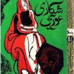 Shikari Auratain Afsanay By Saadat Hasan Manto