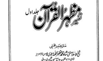 Tafseer Mazhar Ul Quran By Mufti Mazhar Ullah Pdf