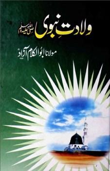 Wiladat e Nabvi Urdu By Abul Kalam Azad Pdf