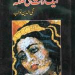 Aik Raat Ki Malika Novel By Mohiuddin Nawab Pdf