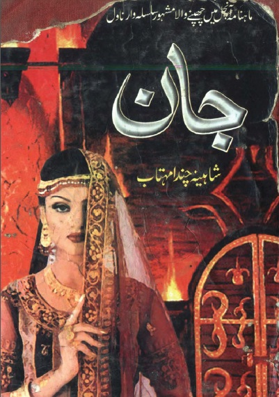 Jaan Novel Complete By Shaheena Chanda Mehtab Pdf