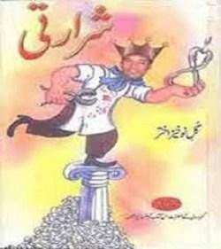 Shararti Funny Book By Gul Nokhaiz Akhtar Pdf