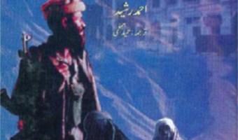 Taliban Urdu Book By Ahmed Rashid Pdf Download