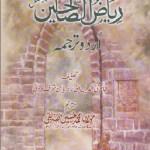 Riaz Ul Saliheen Urdu By Imam Nawawi Pdf Download