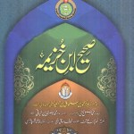Sahih Ibn Khuzaimah Urdu By Ibne Khuzaimah Pdf