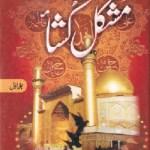 Mushkil Kusha Urdu By Allama Saim Chishti Pdf