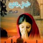 Faiz e Ishq Novel By Amjad Javed Pdf Download