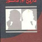 Tareekh Aur Danishwar By Dr Mubarak Ali Pdf
