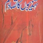 Tehzeebon Ka Tasadum By Samuel P Huntington Pdf
