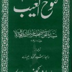 Fatooh Ul Ghaib Urdu By Shaikh Abdul Qadir Jilani Pdf