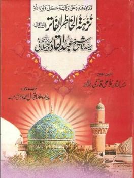 Nuzhat Ul Khatir Al Fatir Urdu By Mulla Ali Qari Pdf