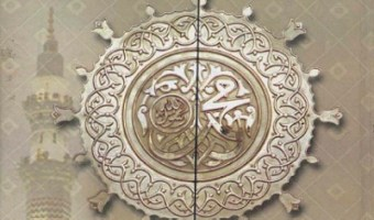 Rasool e Rehmat By Maulana Abul Kalam Azad Pdf