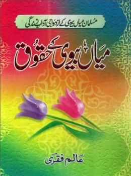 Mian Biwi Ke Haqooq Urdu By Alam Faqri Pdf