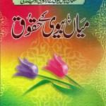 Mian Biwi Ke Haqooq Urdu By Allama Alam Faqri Pdf