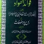 Fawaid Ul Fawad Urdu By Amir Hassan Sanjari Pdf