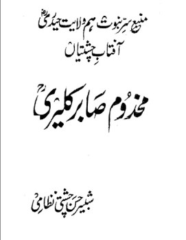Makhdoom Sabir Kalyari Urdu By Shabbir Nizami Pdf