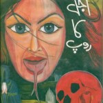 Ajal Ka Roop Novel By Razzaq Shahid Kohler Pdf