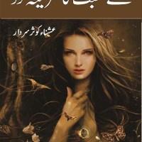 Mujhe Mohabbat Ka Qareena Do Novel Complete Pdf