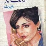 Wrong Number Urdu Novel By Razia Butt Pdf