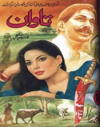 Tawan Novel By Tahir Javed Mughal Complete Pdf