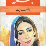 Bisma Novel Urdu By Razia Butt Pdf Download