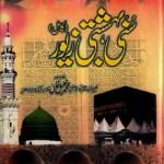 Sunni Bahishti Zewar By Mufti Khalil Khan Barkati Pdf