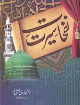 Nafhat e Seerat By Dr Muhammad Ishaq Qureshi Pdf Free