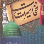 Nafhat e Seerat By Muhammad Ishaq Qureshi Pdf