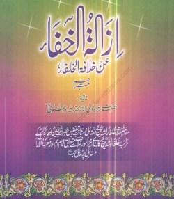 Izalatul Khafa Urdu By Shah Waliullah Dehlvi Pdf