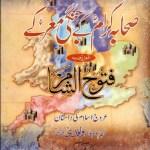 Futuh Ush Shaam Urdu By Allama Waqdi Pdf