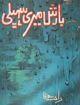Barish Meri Saheli By Rahat Wafa Pdf Download
