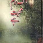 Ek Rasm e Mohabbat Hai By Saima Akram Chaudhry Pdf