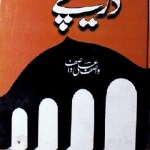 Dareechay By Wasif Ali Wasif Pdf Download