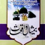 Bay Misal Waqiat By Mufti Ghulam Hassan Qadri Pdf
