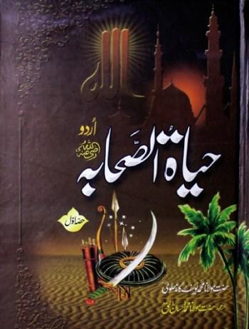 Hayatus Sahaba Urdu By M Yusuf Kandhlawi Pdf