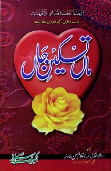 Maan Taskeene Jaan By Mufti Ghulam Hassan Qadri Pdf