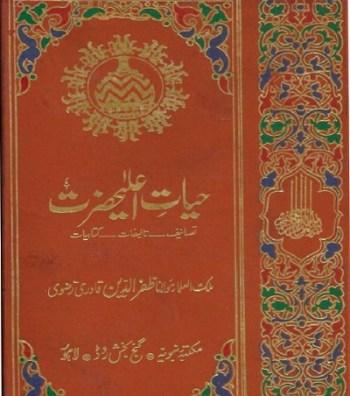 Hayat e Ala Hazrat Urdu By Zafar Ud Din Bihari Pdf