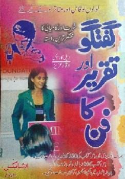 Guftagu Aur Taqreer Ka Fun By Dale Carnegie Urdu Pdf