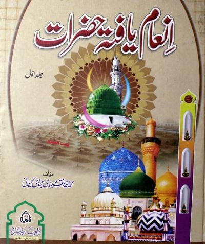 Inam Yafta Hazraat By M Nazir Naqashbandi Pdf