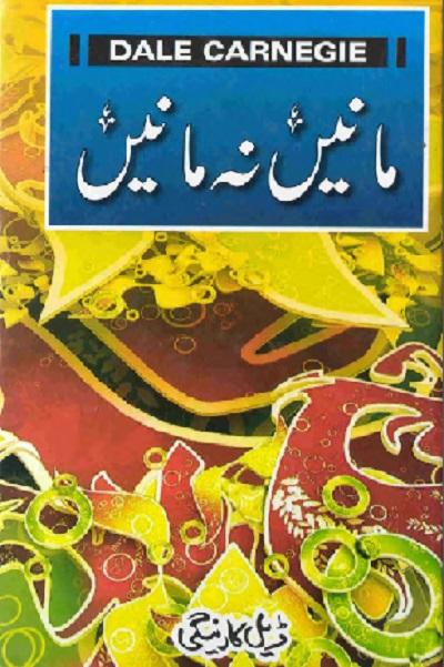 Manain Na Manain Urdu By Dale Carnegie Pdf Free