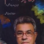 Faraib e Natamam Urdu By Juma Khan Sufi Pdf