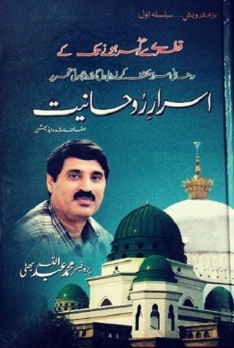 Israr e Rohaniyat By Prof Muhammad Abdullah Bhatti Pdf