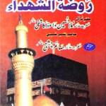 Rozatul Shohada Urdu By Hussain Waez Kashfi Pdf