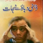 Zehni Dabao Se Nijat Urdu By Dale Carnegie Pdf
