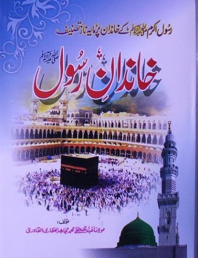 Khandan e Rasool By Maulana Muhammad Mujahid Pdf