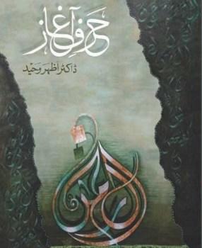 Harf e Aghaz By Dr Azhar Waheed Pdf Free